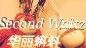 【电音蝌蚪】第二华尔兹Second Waltz