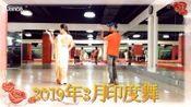 Vivian沈阳唯瑜伽Rakesh老师2019年3月印度舞indian dance gold rangu 课堂版
