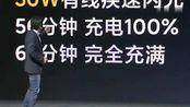 2020年小米10发布会,雷军吐槽华为:希望你们早点改善充电水平!