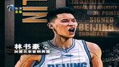 林书豪加盟北京首钢男篮,披7号战袍征战CBA