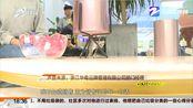 【浙江杭州】流氓兔奶茶店的加盟店开不成 到底是谁的错(范大姐帮忙 2019年10月18日)