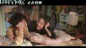 刘瑞琦《房间》(电影《超时空同居》插曲MV)