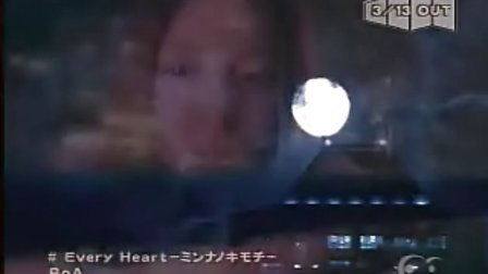 Every Heart MTV-宝儿 犬夜叉片尾曲