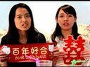 张筠结婚 CSG扮深情剖白毫不感动 姊妹片