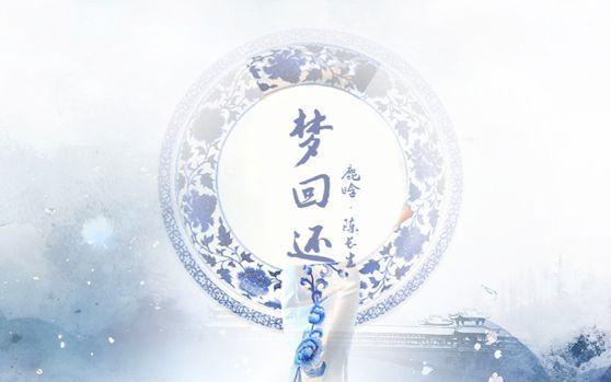 【鹿晗/择天记/燃向】梦回还