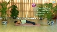 简单瑜伽视频教程初级瑜伽减肚子的动作学