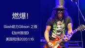 燃爆!Slash助力Gibson 之夜《加州旅馆》美国现场2020.1.16