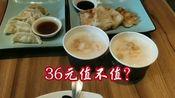 小伙试吃必胜客中式早餐,36元值不值?