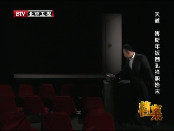 档案 2015第80集精选