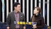 """真的了不起20150107 综艺秀-0001-[""""IKU""""] 热播视频"""