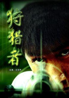 狩猎者(战争片)