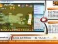 Sitv游戏大厅-20110125-天书奇谈新手教学