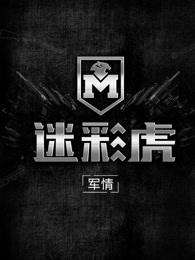迷彩虎军情[2018]