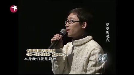 幸福魔方20110110:婆婆别逼我