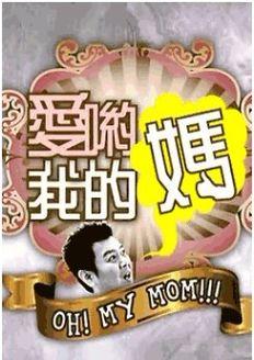 爱哟我的妈(综艺)