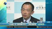 日本地震引发小规模海啸未致伤亡 已解除海啸预警