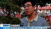"""6月22日 17点新闻 新疆喀什 """"6.21""""暴恐案后 记者叶城见闻"""