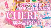 【nattsun】CHERIさん購入品[2019年11月26日]
