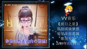 """明日之星_VV音乐""""原创成就梦想,明星非你莫属""""歌房专场"""