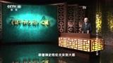 百家讲坛:著名画家赵孟頫如何当上的高官,原来是这样