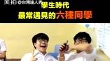 台灣達人秀:最羨慕愛睡覺又很會考高分的同學 【秀出你的代表作】http://bit.ly/ttsjo
