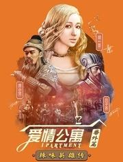 爱情公寓番外篇第1季(国产剧)