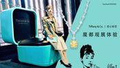 TwoTwo  Vlog3丨 7分钟带你看完魔都年度珠宝大展——Tiffany & Co.匠心妙艺