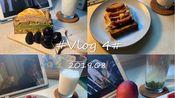 日常#VLOG 4# 到英国的第一周我吃了什么早餐?|三明治 干贝粥 草莓塔 酸奶 牛奶 豆奶… 是认真思考每天吃什么的一周