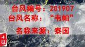 """台风来袭!2019年第7号台风""""韦帕""""刚刚生成,登陆我国时间地点"""