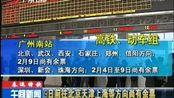 广州南站9日前往北京天津上海等方向尚有余票