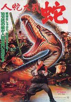 人蛇大战1
