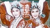 评剧电影《花为媒》闯洞房双拜花堂 新凤霞 李忆兰 赵丽蓉1963年