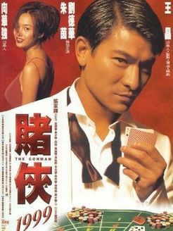 赌侠1999 粤语版(喜剧片)