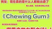 日抛女团前途成谜,外界传言0实力,请倾听她们的故事之《Chewing Gum(Chinese.Ver)》