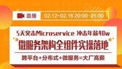 微服务架构-20年2月最新录制微服务架构全组件解析实操+CoreWebApi+Ocelot+Consul+Polly合集