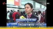 广州白云机场:日缴充电宝700个打火机上万