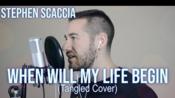 [翻唱]魔发奇缘Tangled - When Will My Life Begin(Cover by Stephen Scaccia)