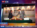 中国青少年发展基金会获捐赠 110525 北京您早