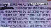 哈尔滨天价鱼事件追踪 消费者公布警方谈话录音
