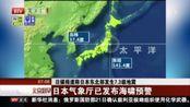 日本气象厅已发布海啸预警