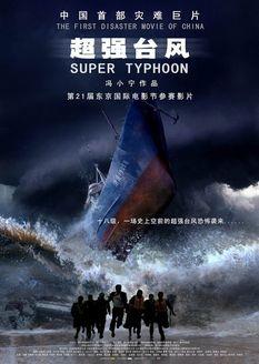 超强台风(恐怖片)
