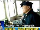 中俄海上军演将射导弹海上阅兵[nj.souxue123.com]