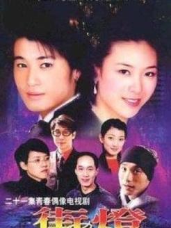 街灯(台湾剧)