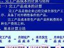 会计学39-视频教程-西安交大-要密码请到www.Daboshi.com