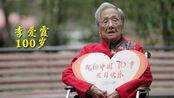 八十岁患癌,如今依然康健,百岁奶奶如何与癌症对抗二十年?