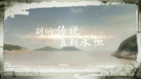 58集磬儿惨死酋魔惜败百年之后再重逢轩辕剑之汉之云