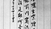 【书法】李白诗选30《望庐山瀑布其二》