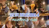 「武汉探店004」vlog | 其实我也不知道这家韩料为什么这么火,作为改良餐厅还是不错吧!(ak.lab)