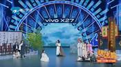 花絮:樊少皇重现生死符 沈腾表演逗乐自己王牌对王牌第4季