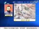 2100新晚报 受暴雨影响 南平南山镇电力设备受损 0415